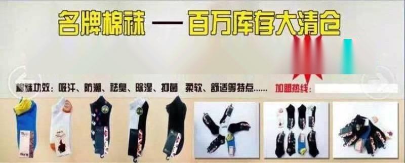 跑江湖擺地攤成年男女款運動襪子好做嗎