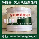 污水池防腐塗料、粘結力強、塗膜堅韌、抗水滲透