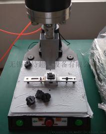 小型电子产品塑胶壳超声波热熔压合焊接机