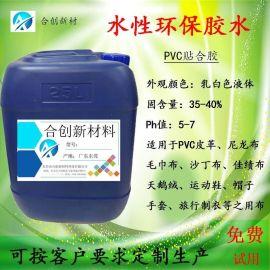 PVC贴合胶-水性贴合胶 水性环保胶水 水性不干胶