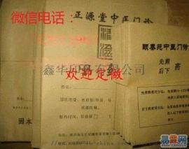 纸袋塑料袋印刷定做中药饮片包装袋中药袋西药袋草药袋