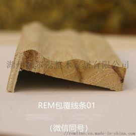 厂家直销实木包覆贴皮线条家居装饰线条