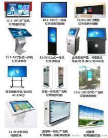 深圳厂家 55寸教学交互一体机 液晶触控一体机