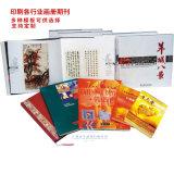 畫冊定製宣傳手冊產品說明書企業印刷公司設計廣告畫冊