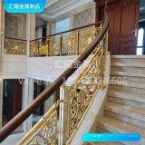 銅藝鋁藝樓梯護欄 別墅酒店室內定制欄杆扶手匯耀金屬