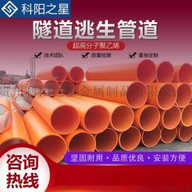 逃生管道安全逃生管隧道逃生管高分子聚乙烯管