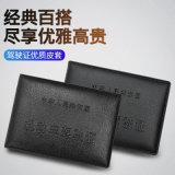 深圳厂家现货驾驶证件皮套 行驶证保护套