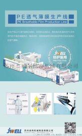 PE 透气薄膜生产线 适用于防护服表层
