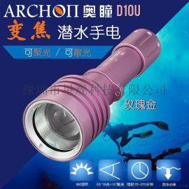 ARCHON奥瞳D10U**光潜水手电筒 防水100米 860流明 可变焦手电筒 聚光&散光