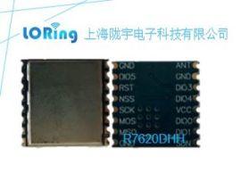 Lora无线模块SX1276, 长距离抗干扰