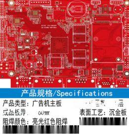 廣告機主板PCB電路板
