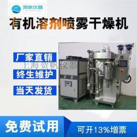 HF-015A有机溶剂密闭喷雾干燥机