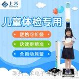 儿童身高体重测量仪折叠机身