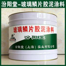 玻璃鳞片胶泥涂料、良好的防水性、耐化学腐蚀性能