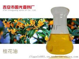 供应桂花香精 植物提取花香香精 厂家现货