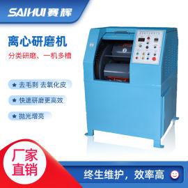 离心研磨抛光机一机多槽可拆卸分类研磨抛光机