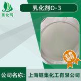 平平加O-3 匀染剂 乳化剂O系列