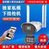 监控摄像头超清室外防水远程智能网络4G摄像头