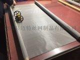 904 321 310不鏽鋼網, 鐵鉻鋁耐高溫過濾網