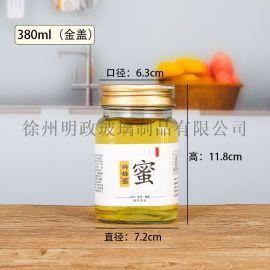 蜂蜜瓶玻璃瓶铝盖瓶无铅瓶透明瓶密封罐花茶瓶酱菜瓶