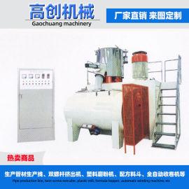 SRL-W卧式混合机组 不锈钢混合机
