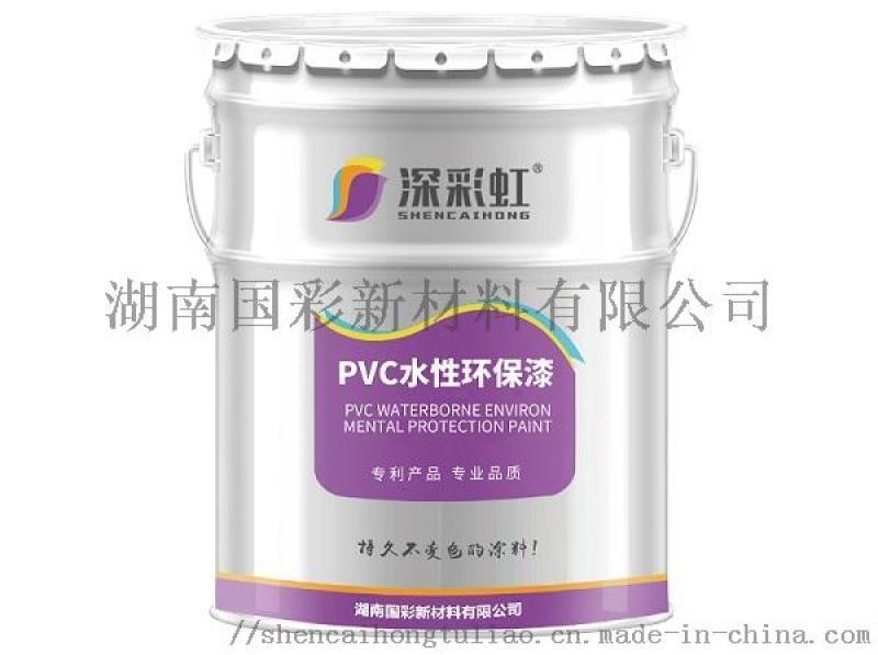 供应湖南国彩深彩虹品牌PVC水性环保漆