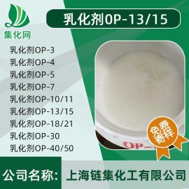 乳化剂OP-15 OP15 辛**聚氧乙烯醚