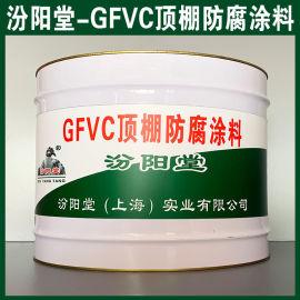 GFVC顶棚防腐涂料、防水,防漏,性能好