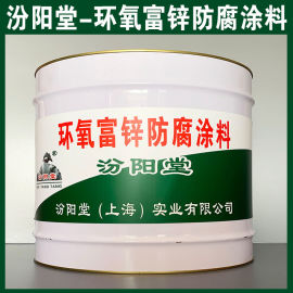 环氧富锌防腐涂料、生产销售、环氧富锌防腐涂料、涂膜
