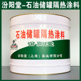石油储罐隔热涂料、生产销售、石油储罐隔热涂料