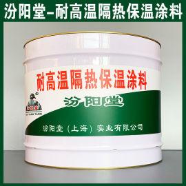 耐高温隔热保温涂料、生产销售、耐高温隔热保温涂料