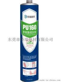 聚氨酯建筑低模量密封胶pu160