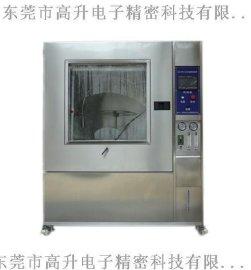 淋雨试验箱(垂直滴水&摆管淋雨二合一)GS-IPX12&34