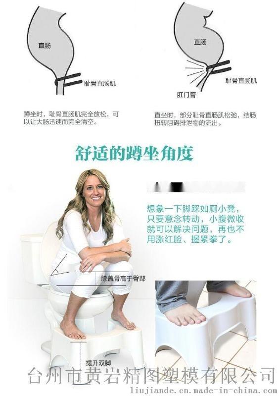 如厕蹲凳模具 马桶垫脚凳子模具 坐便器模具
