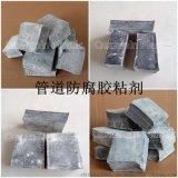 全民塑膠低溫型夾克底膠 管道防腐膠粘劑廠家