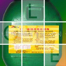 陕西斯温格EC-1高强表面处理剂/界面剂 大品牌  厂家直销