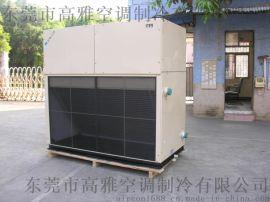 高雅 中央空调KCF180吊顶式座地式冷水风柜 180HP 水冷式工业冷水机  水冷冷水机组
