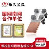 螺栓型铜铝设备线夹STL-3非标可定做