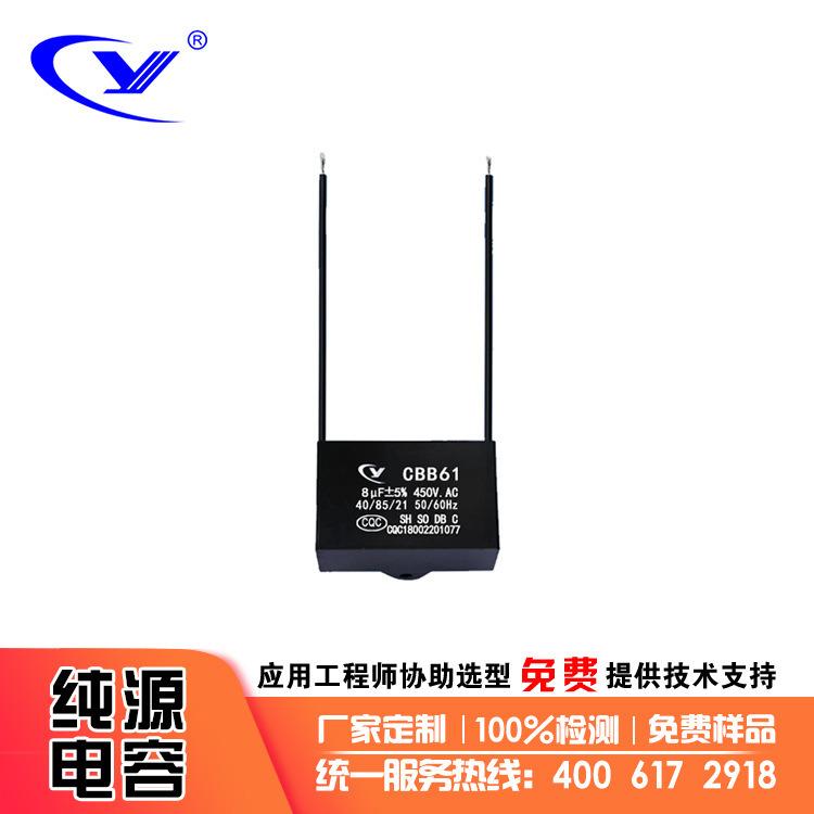 高温膜 自愈 直插电容器CBB61 8uF/450VAC