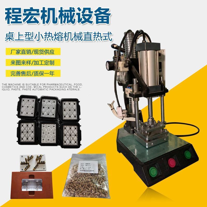 厂家跨境  桌上型小热熔机械直热式可定制加工