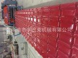 张家港辛巴克 PVC塑料波浪瓦生产线 塑料彩钢树脂瓦生产设备机器