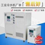 供应激光冷水机 橡胶冷水机20P品牌厂家直销