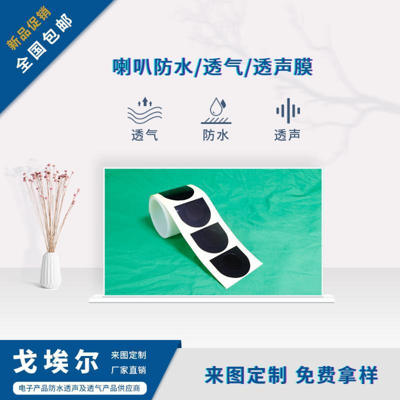 厂家直销 手机听筒喇叭麦克风扬声器防水透音膜