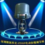 ZDSP电动防爆调节阀 EX型精小型电动防爆衬 调节阀防水DN15