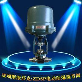 ZDSP電動防爆調節閥 EX型精小型電動防爆襯 調節閥防水DN15