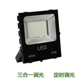 0-10V调光投光灯,LED恒流调光灯具