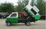 長安1.5方車廂可卸式垃圾車