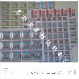 防伪商标|防伪产品|防伪包装|防伪易碎纸|激光标签