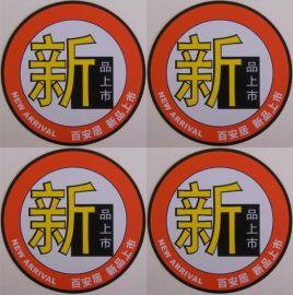 创新铭牌铭牌PVC丝印