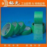裕光S8407 50MM*25M 绿色养生胶带